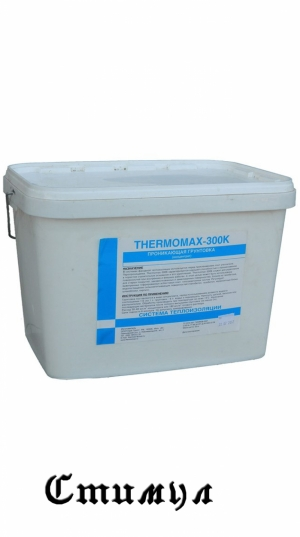 Thermomax 300К